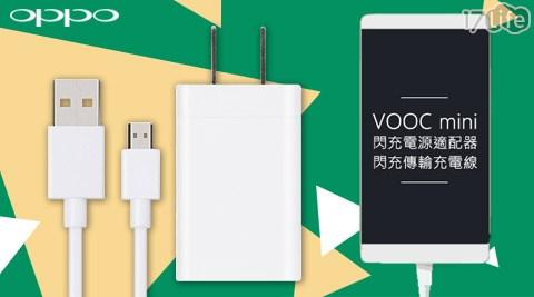 平均最低只要699元起(含運)即可享有【OPPO】VOOC mini閃充電源適配器AK775+USB閃充傳輸充電線DL118組(裸裝)1組/2組/4組/6組,享3個月保固!