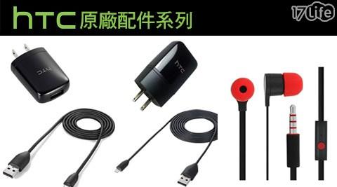 只要249元起(含運)即可享有【HTC】原價最高2,778元正原廠配件系列只要249元起(含運)即可享有【HTC】原價最高2,778元正原廠配件系列:(A)MAX300扁線入耳式耳機1副/2副/(B)充電組(充電頭+傳輸線)1組/2組/(C)TC P900 1.5A旅充組(充電頭+傳輸線)1組/2組/(D)充電組(充電頭+傳輸線)+MAX300扁線入耳式耳機1組/2組/(E)TC P900 1.5A旅充組(充電頭+傳輸線)+MAX300扁線入耳式耳機1組/2組,保固三個月。