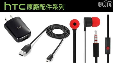 HTC/ 正原廠/配件