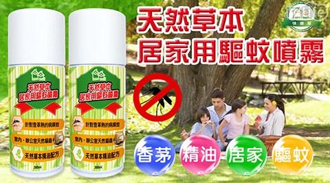 HAPPY HOUSE/ 天然/草本/居家/驅蚊/噴霧/防蚊