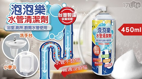 平均每瓶最低只要120元起(含運)即可享有快樂屋泡泡水管清潔劑1瓶/2瓶/4瓶/6瓶/8瓶/10瓶(450ml/瓶)。