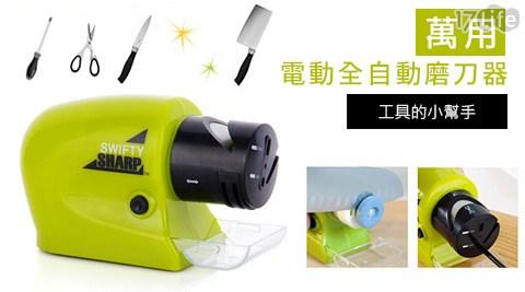 萬用電動全自動磨刀器(IF0078)