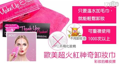 歐美超火紅神奇卸妝巾(IF0071)/卸妝巾/毛巾