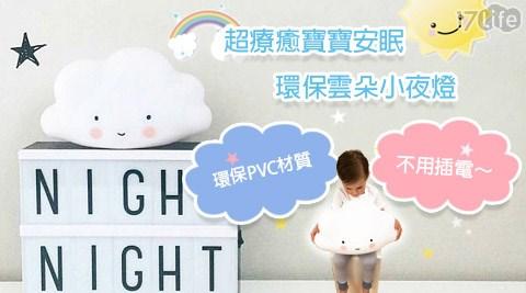 超療癒/寶寶安眠環保雲朵小夜燈/IF0070/夜燈/雲朵