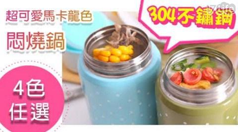 不鏽鋼/304不鏽鋼波點保溫飯盒悶燒罐/IF0088/保溫飯盒/悶燒罐