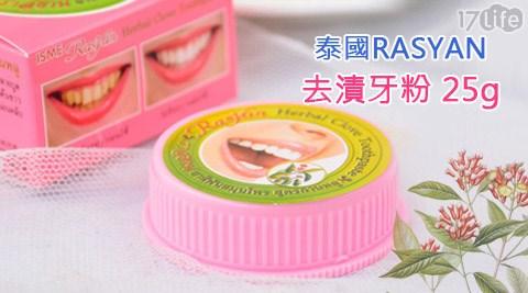 RASYAN-泰國正版去漬牙膏(IF0098)