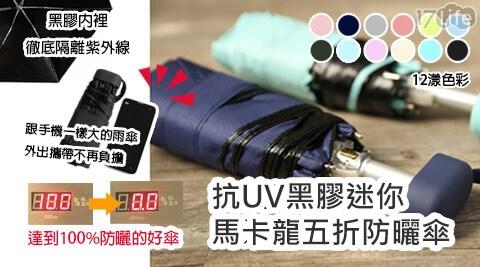 防曬/抗UV/黑膠迷你馬卡龍五折防曬傘/IF0038/雨傘/黑膠傘/摺疊傘/五折傘