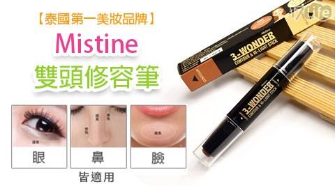 泰國第一美妝品牌Mistine雙頭修容筆(IF0107)