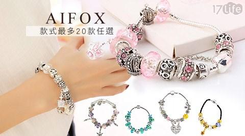 AIFOX/串珠/精品/手鍊