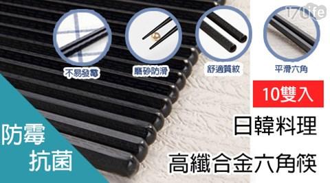 平均每雙最低只要15元起(含運)即可享有日式六角好夾合金筷(IF0025)10雙/20雙/40雙/80雙(10雙/組)。