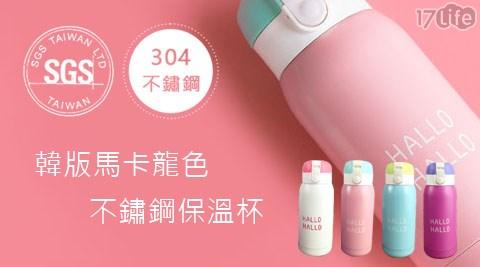 平均每入最低只要219元起(含運)即可購得韓國馬卡龍色包包便攜保溫瓶304不鏽鋼保溫瓶(360ml)1入/2入/4入/8入,多色任選。