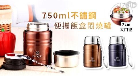 平均每入最低只要499元起(含運)即可購得750ml不鏽鋼便攜飯盒悶燒罐1入/2入/4入/8入,顏色:魔力紅/寶石藍/香檳金。