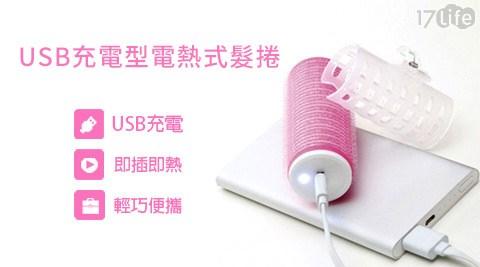 平均最低只要279元起(含運)即可享有USB充電型電熱式髮捲(IF0085)平均最低只要279元起(含運)即可享有USB充電型電熱式髮捲(IF0085):1入/2入/4入/8入。