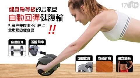 鎧甲騎士/自動回彈健腹輪/IF0021/健腹輪/腹肌