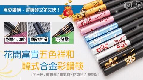 平均每雙最低只要30元起(含運)即可購得花開富貴五色祥和韓式合金彩鑽筷5雙(1組)/10雙(2組)/20雙(4組)/40雙(8組),每組內含顏色:芙玉白/墨香黑/喜氣粉/財氣金/清香藍各1雙。