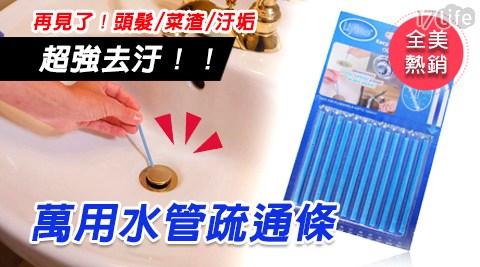 lifine/ 熱銷/美國/下水道/水槽/疏通/強力/溶解/清潔條