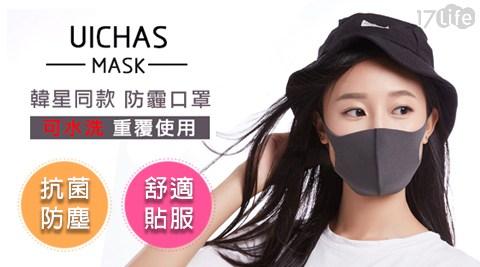 韓星/炫黑/防塵/遮陽/抗菌/防過敏/口罩