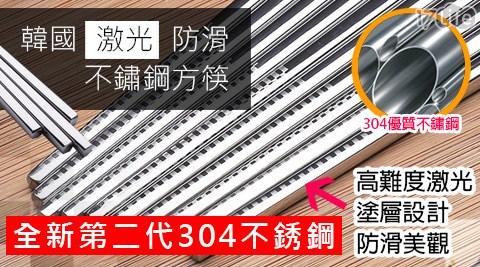 全新第二代韓國304不銹鋼激光防滑方筷(IF0028)