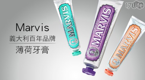 【Marvis】/義大利/百年品牌/薄荷/牙膏