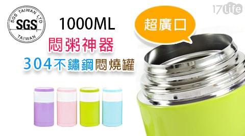 304不鏽鋼馬卡龍真空悶燒罐1000ml/IF0104/燜燒罐/真空燜燒罐/304不鏽鋼/不鏽鋼