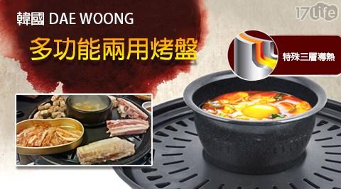 平均最低只要668元起(含運)即可享有韓國火烤兩用烤盤組(IF0091)平均最低只要688元起(含運)即可享有韓國火烤兩用烤盤組(IF0091):1組/2組。