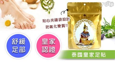 平均每包最低只要149元起(含運)即可購得【正版授權。獨家代理】泰國Royal皇家足貼1包/3包/6包/10包/20包/30包(10片/包)。