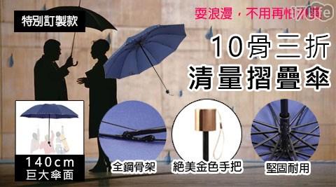 140cm巨大傘面10骨三折清量摺疊傘(IF0049)
