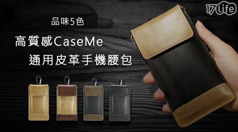 17life退購物金高質感CaseMe皮革通用手機腰包(IF0086)