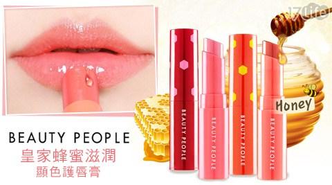 Beauty People-皇家蜂蜜滋潤顯色護唇膏