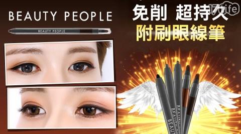 韓國Beauty People-免削超持久附刷眼線筆