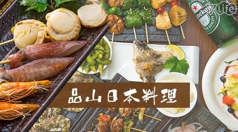 品山日本料理/壽司/丼飯/拉麵/火鍋/海鮮/帝王蟹/海鮮/串燒