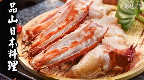 品山日本料理-精緻套餐