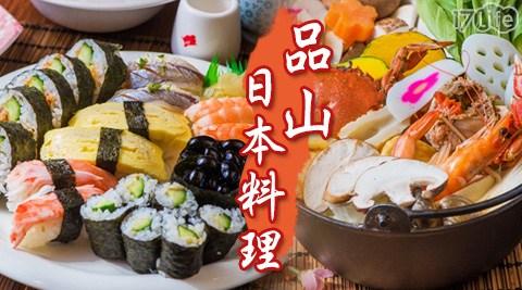 只要199元起即可享有【品山日本料理】原價最高3,400元日式單人/雙人套餐:(A)小資經濟丼飯/(B)超值享受雙人餐/(C)豪華海鮮盛合壽司/(D)霸氣帝王蟹雙人餐。