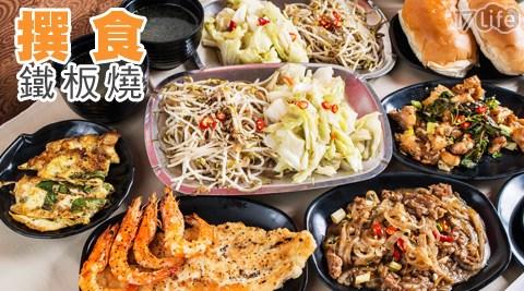 鐵板燒/蒜香雞腿/魴魚/撰食