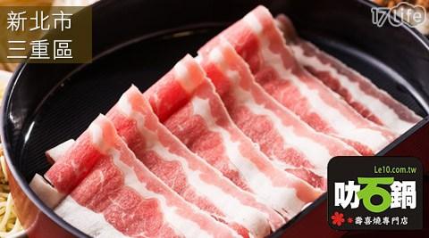 叻石鍋/石頭/火鍋/吃到飽/火鍋/吃到飽/西門/萬華/涮涮鍋/即買即用/牛肉/豬肉/台式/無限