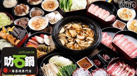 叻石鍋/壽喜燒/火鍋/吃到飽/西門/萬華/涮涮鍋/即買即用