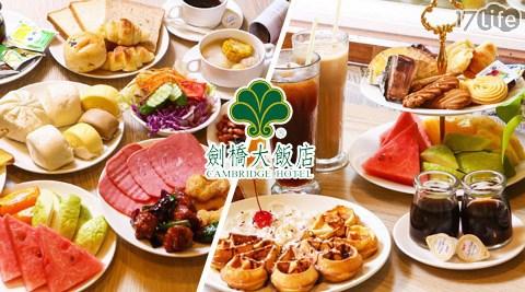 吃到飽!只要199元即可享有【劍橋大飯店《台南館》】原價385元早餐Buffet/英式下午茶(2選1)。