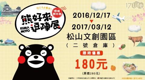 熊本/熊好來逗陣展/酷MA萌/日本/松山文創