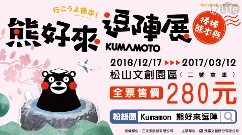只要280元即可享有【棒棒熊本縣-熊好來逗陣展】單人展期票乙張。