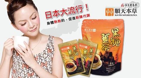 平均每包最低只要21元起即可購得【順天本草】黑糖薑茶升級版10包/30包/50包(20g/包);購滿20包免運。