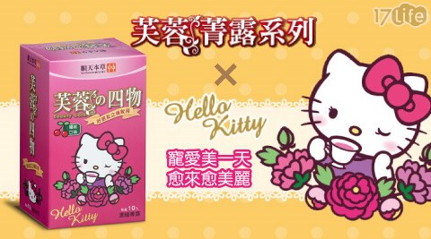 平均每瓶最低只要30元起(含運)即可享有【順天本草x Hello Kitty】芙蓉の四物飲 (10入/盒):2盒/3盒/4盒。