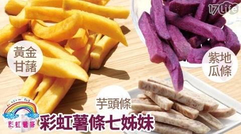 彩虹薯條七姊妹