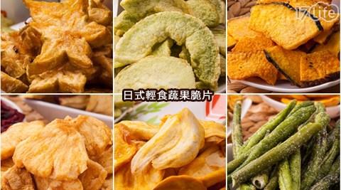平均每包最低只要79元起(含運)即可購得日式輕食蔬果脆片3包/6包/12包/20包,多種口味任選。