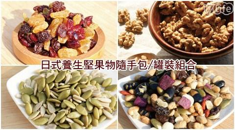 日式養生堅果物隨手包/罐裝組合/堅果/果乾/腰果/杏仁果/南瓜子/核桃/隨手包