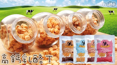 平均最低只要69元起(3包免運)即可享有營養涮嘴高鈣乳酪丁:1包/6包/12包/18包,多口味選擇!