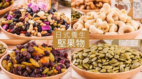 只要22元起即可購得原價最高3600元日式養生堅果物系列:(A)隨手包1包/40包/60包/(B)單罐裝1罐/6罐;皆有多種口味可選。