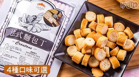 平均每包最低只要65元起(4包免運)即可享有法式麵包丁1包/8包/12包/20包(50g/包),口味:原味/黑糖/墨西哥紅椒/焦糖牛奶。