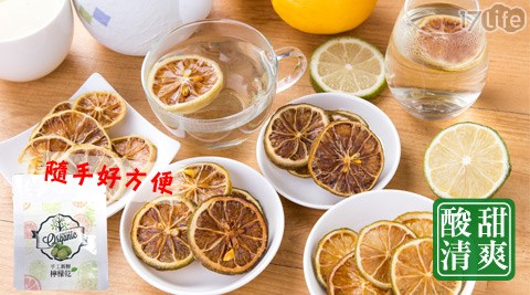手工鮮作檸檬乾隨手包