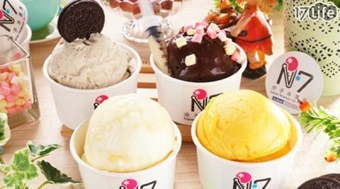 N7/分子/冰淇淋/高雄/冰品/聯合國/水果/創意