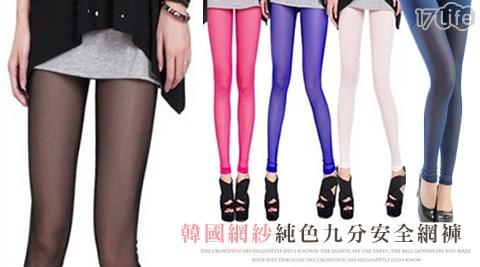 韓國網紗純色九分安全網褲